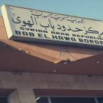 Suriye ordusu Bab el-Hava sınır kapısına ilerliyor
