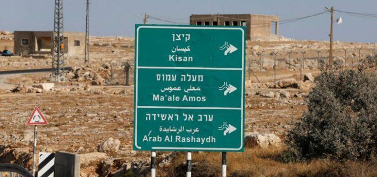 Avrupa'dan İsrail'e Batı Şeria Uyarısı